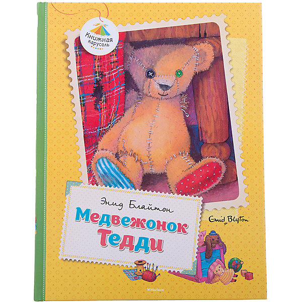 Махаон Медвежонок Тедди гуменная л н ребятам дошколятам медвежонок isbn 978 617 7292 86 8