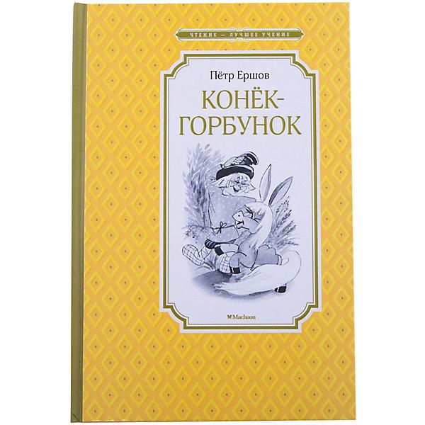 Махаон Конёк-горбунок книги издательство махаон в зоопарке