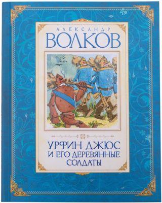 купить книгу солдаты