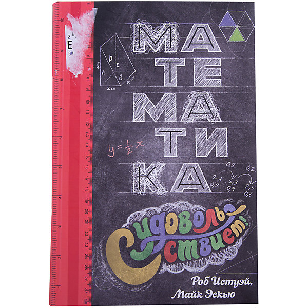 Махаон Математика с удовольствием! махаон тесты 1 2 года