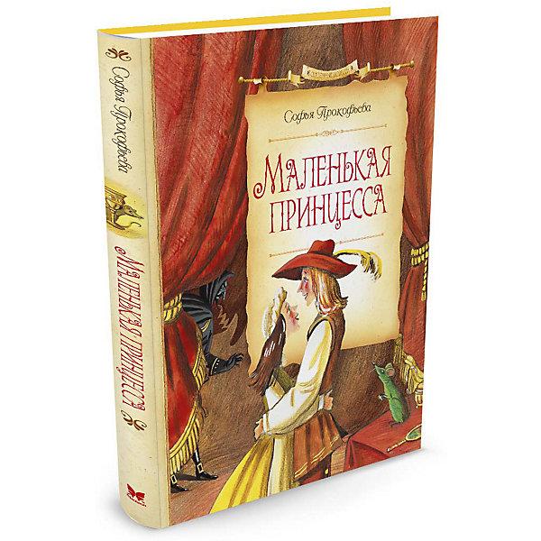 Махаон Маленькая принцесса махаон принцесса линдагуль и другие сказки