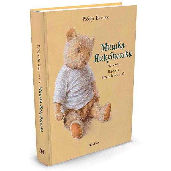 Мишка-НикудышкаПервые книги малыша<br>Характеристики:<br><br>• ISBN: 978-5-389-07507-8;<br>• тип игрушки: книга;<br>• возраст: от 1 года;<br>• вес: 490 гр; <br>• автор:  Ингпен Р.;<br>• художник: Ингпен Р.;<br>• количество страниц: 34 (картон);<br>• размер: 20х16,6х2,1 см;<br>• материал: бумага;<br>• издательство: Махаон.<br><br>Книга  Махаон «Мишка-Никудышка» - это книжка-малышка, написанная и проиллюстрированная выдающимся австралийским художником Робертом Ингпеном. Пересказ этих удивительных историй с английского был выполнен Ириной Токмаковой, известной детской писательницей и переводчицей. <br>Книги про очаровательных медвежат сделаны с любовью специально для самых маленьких: закруглённые уголки картонных страничек можно смело пробовать на вкус, а удобную по формату книгу в мягкой обложке брать с собой. Мишка-никудышка, Мишкина история и Особенный медведь - грустные и трогательные рассказы о двух потрепанных плюшевых медвежатах, которые вспоминают о счастливых, старых добрых временах в компании своих хозяев. <br>Мальчишки и девчонки быстро взрослеют и оставляют свои игрушки, но сами медвежата никогда не забывают друзей. Истории у плюшевых непосед припасены самые разные, но всегда увлекательные, искренние и поучительные.<br>Книгу «Мишка-Никудышка» от издательства Махаон можно купить в нашем интернет-магазине.<br>Ширина мм: 204; Глубина мм: 166; Высота мм: 21; Вес г: 518; Возраст от месяцев: 12; Возраст до месяцев: 36; Пол: Унисекс; Возраст: Детский; SKU: 7427783;