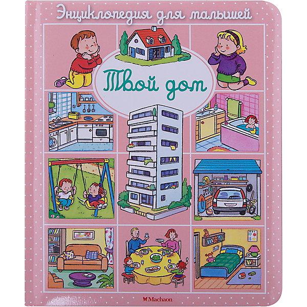 Твой домДетские энциклопедии<br>Характеристики:<br><br>• ISBN:978-5-389-09330-0 ;<br>• тип игрушки: книга;<br>• возраст: от 1 года;<br>• вес: 490 гр;<br>• автор: Бомон Эмили;<br>• художник: Мишле Сильви;<br>• количество страниц: 30  (картон);<br>• размер: 20х17х2,2 см;<br>• материал: бумага;<br>• издательство: Махаон.<br><br>Книга Махаон «Твой дом» включает в себя картонные странички, закругленные углы, пухлые обложки, привлекательные рисунки. Эта книжка из серии энциклопедий для самых маленьких поможет детям познакомиться с окружающим миром. Малыши узнают, какие растения и каких животных можно увидеть в лесу.<br><br>Серия «Энциклопедия для малышей» - это замечательные книжки-малышки с чудесными иллюстрациями, которые расскажут маленьким читателям об окружающем их мире. Яркие и понятные картинки сопровождаются доступным и информативным текстом. Семь тем: наше тело, город, история, природа, животные, земля, космос темы, позволят расширить кругозор малыша и помогут родителям ответить на все вопросы любознательных почемучек. Развивающие задания и загадки не дадут малышу заскучать.<br><br>Книгу «Твой дом» от издательства Махаон можно купить в нашем интернет-магазине.<br>Ширина мм: 202; Глубина мм: 167; Высота мм: 24; Вес г: 525; Возраст от месяцев: 12; Возраст до месяцев: 36; Пол: Унисекс; Возраст: Детский; SKU: 7427814;