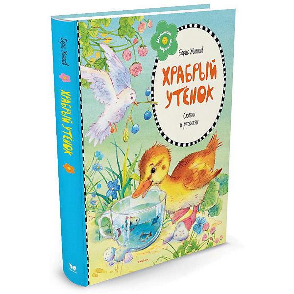 Махаон Храбрый утёнок книги издательство махаон в зоопарке