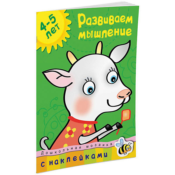 Купить Развиваем мышление (4-5 лет), Махаон, Россия, Унисекс