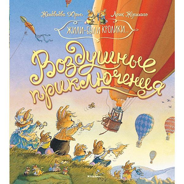 Махаон Воздушные приключения книги издательство махаон воздушные приключения