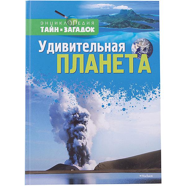 Купить Удивительная планета, Махаон, Россия, Унисекс
