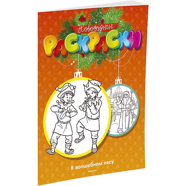 В волшебном лесуНовогодние книги<br>Характеристики:<br><br>• ISBN: 978-5-389-10515-7;<br>• тип игрушки: книга;<br>• возраст: от 3 лет;<br>• вес: 62 гр;<br>• автор: Земнов М.;<br>• художник:  Шульга С.;<br>• количество страниц: 16 (офсет);<br>• размер: 20х25,5х2 см;<br>• материал: бумага;<br>• издательство: Махаон.<br><br>Книга Махаон «В волшебном лесу» входит в серию новогодних раскрасок. На их страницах вы найдёте свои любимые зимние сказки, разгадаете дедушкины загадки, вместе со мной и Снегурочкой оцените карнавальные костюмы и устроите для друзей самые разные новогодние забавы. <br><br>Хотите знать, где я живу? Открывайте эту книжку и вы побываете у меня в гостях в Великом Устюге. Там вас встретят непоседы-скоморохи, угостит сладостями бабушка Аушка, а Михайло Потапыч проведёт по Тропе Сказок к моему терему. Приезжайте, буду рад вас видеть. Раскрашивайте картинки, а самый красивый рисунок присылайте мне вместе с письмом, которое вы найдёте в конце книжки.<br><br>Книгу «В волшебном лесу» от издательства Махаон можно купить в нашем интернет-магазине.<br>Ширина мм: 255; Глубина мм: 195; Высота мм: 2; Вес г: 62; Возраст от месяцев: 36; Возраст до месяцев: 72; Пол: Унисекс; Возраст: Детский; SKU: 7427849;