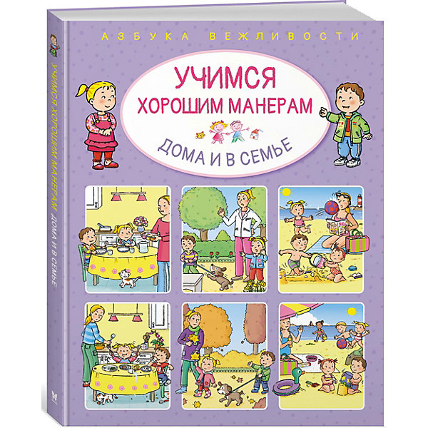 Учимся хорошим манерам дома и в семьеОзнакомление с окружающим миром<br>Характеристики:<br><br>• ISBN: 978-5-389-13407-2;<br>• тип игрушки: книга;<br>• возраст: от 3 лет;<br>• вес: 375 гр;<br>• автор: Эмили Бомон;<br>• художник: Сильви Мишле;<br>• количество страниц: 60 (офсет);<br>• размер: 20х24х1 см;<br>• материал: бумага;<br>• издательство: Махаон.<br><br>Книга «Учимся хорошим манерам дома и в семье» от издательства Махаон входит в серию «Азбука вежливости» и станет отличным дополнением к книжной коллекции детей от трех лет.<br>Из этой полезной книги дети узнают, как вести себя на дороге, в лесу, за столом, в магазине, на детской площадке, как принимать гостей, общаться с животными, и многое другое. Рассматривая весёлые картинки, ребенок поймет, «что такое хорошо и что такое плохо». Книга напечатана на качественной бумаге. Иллюстрации очень яркие и красочные. А шрифт всегда разборчивый и четкий, чтобы и у маленьких, и у взрослых читателей не возникало проблем со зрением.<br>Книгу «Учимся хорошим манерам дома и в семье» от издательства Махаон можно купить в нашем интернет-магазине.<br>Ширина мм: 243; Глубина мм: 202; Высота мм: 10; Вес г: 383; Возраст от месяцев: 36; Возраст до месяцев: 72; Пол: Унисекс; Возраст: Детский; SKU: 7427856;
