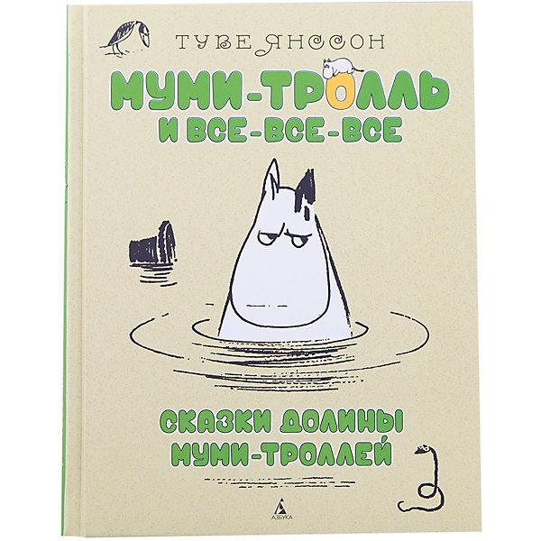 Махаон Сказки Долины Муми-троллей, Муми-тролль и все-все-все махаон книга арабские сказки аладдин и волшебная лампа