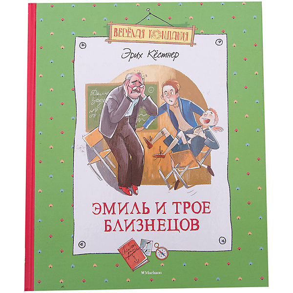 Эмиль и трое близнецовРассказы и повести<br>Характеристики:<br><br>• ISBN:978-5-389-09251-8 ;<br>• тип игрушки: книга;<br>• возраст: от 7 лет;<br>• вес: 320 гр;<br>• автор: Кестнер Эрих;<br>• художник: Булавкина Анастасия;<br>• количество страниц: 160 (офсет);<br>• размер: 25х20х1,3 см;<br>• материал: бумага;<br>• издательство: Махаон.<br><br>Книга Махаон «Эмиль и трое близнецов»  - это захватывающая повесть знаменитого немецкого писателя Эриха Кёстнера (1899-1974), лауреата самой престижной международной премии в области детской литературы, обладателя медали Ханса Кристиана Андерсена.<br><br>На этот раз уже знакомый нам Эмиль Тышбайн едет отдыхать вместе со своими друзьями. Случайно они узнают о подлом намерении мистера Байрона и решают вмешаться…<br><br>Книгу «Эмиль и трое близнецов» от издательства Махаон можно купить в нашем интернет-магазине.<br>Ширина мм: 242; Глубина мм: 201; Высота мм: 14; Вес г: 467; Возраст от месяцев: 84; Возраст до месяцев: 120; Пол: Унисекс; Возраст: Детский; SKU: 7427861;