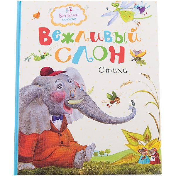 Вежливый слон Махаон