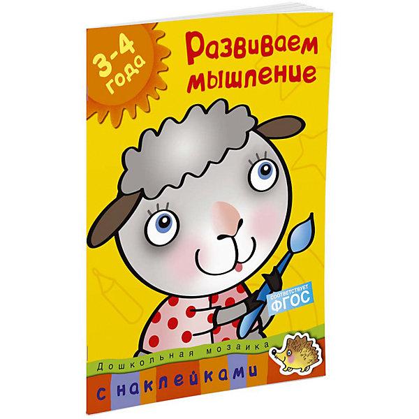 Развиваем мышление (3-4 года)Книги для развития мышления<br>Характеристики:<br><br>• ISBN:9785389004917 ;<br>• тип игрушки: книга;<br>• возраст: от 3 лет;<br>• вес: 98 гр;<br>• автор: Земцова Ольга Николаевна;<br>• художник: Корчемкина Т.;<br>• количество страниц: 32 (офсет);<br>• размер: 28х21х0,3 см;<br>• материал: бумага;<br>• издательство: Махаон.<br><br>Книга Махаон «Развиваем мышление (3-4 года)»  подходит для детей от 3 лет в качестве пособия для развития. Сегодня малыши выбирают наклейки! Ведь учиться, играя, всегда интересней! Книжки с наклейками дают возможность ребёнку раскрыться, проявить инициативу, свои творческие способности. Во время игры малыш раскрепощается, становится более контактным, у него поднимается настроение.<br><br>Наклейки помогают активизировать зрительное, слуховое и тактильное восприятие, а значит, повышается результативность занятий.Ребёнок учится концентрировать внимание, развиваются его мышление и память. Наклеивание картинок приучает ребёнка к аккуратности. Серия книг с наклейками «Дошкольная мозаика» поможет вашему малышу быстро и без труда освоить всю дошкольную программу.<br><br>Книгу «Развиваем мышление (3-4 года)» от издательства Махаон можно купить в нашем интернет-магазине.<br>Ширина мм: 285; Глубина мм: 215; Высота мм: 2; Вес г: 124; Возраст от месяцев: 36; Возраст до месяцев: 72; Пол: Унисекс; Возраст: Детский; SKU: 7427880;