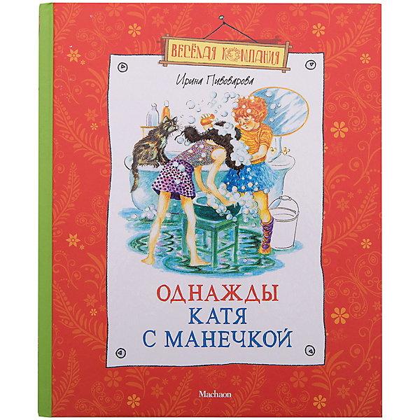купить Махаон Однажды Катя с Манечкой по цене 291 рублей