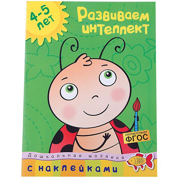 Развиваем интеллект (4-5 лет)Книги для развития мышления<br>Характеристики:<br><br>• ISBN: 978-5-389-08982-2;<br>• тип игрушки: книга;<br>• возраст: от 3 лет;<br>• вес: 108 гр;<br>• автор: Земцова Ольга Николаевна;<br>• художник: Снегирев А.;<br>• количество страниц: 32 (офсет);<br>• размер: 28,3х21,5х0,3 см;<br>• материал: бумага;<br>• издательство: Махаон.<br><br>Книга «Развиваем интеллект. Для детей 4-5 лет» от издательства Махаон входит в серию «Дошкольная мозаика» и станет отличным дополнением в книжной коллекции детей от трех лет.<br>Если вы не знаете, как заинтересовать ребенка занятиями, то стоит обратиться к методике кандидата педагогических наук Земцовой Ольге Николаевне. Она предлагает обучение с наклейками. Все потому, что книжки с наклейками дают возможность ребёнку раскрыться, проявить инициативу, свои творческие способности. Во время игры малыш раскрепощается, становится более контактным, у него поднимается настроение. Наклейки помогают активизировать зрительное, слуховое и тактильное восприятие, а значит, повышается результативность занятий. Ребёнок учится концентрировать внимание, развиваются его мышление и память. Наклеивание картинок приучает ребёнка к аккуратности.<br>Книга напечатана на качественной бумаге. Иллюстрации очень яркие и красочные. А шрифт всегда разборчивый и четкий, чтобы и у маленьких, и у взрослых читателей не возникало проблем со зрением.<br>Книгу «Развиваем интеллект. Для детей 4-5 лет» от издательства Махаон можно купить в нашем интернет-магазине.<br>Ширина мм: 284; Глубина мм: 216; Высота мм: 2; Вес г: 110; Возраст от месяцев: 36; Возраст до месяцев: 72; Пол: Унисекс; Возраст: Детский; SKU: 7427897;