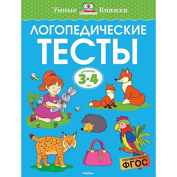 Купить Логопедические тесты (3-4 года), Махаон, Россия, Унисекс