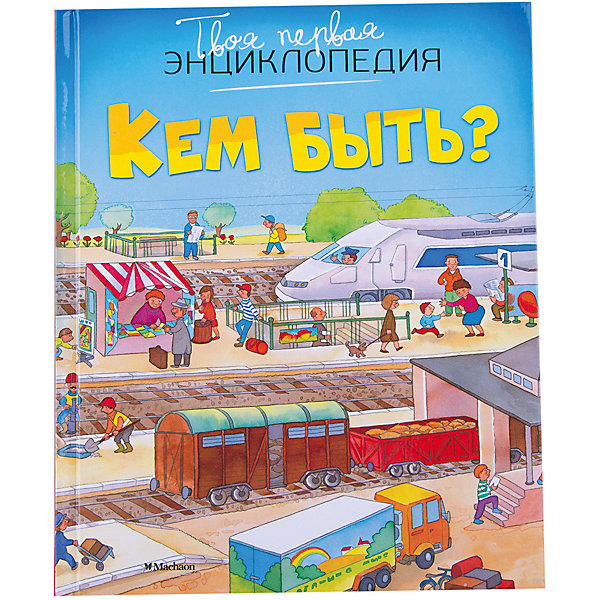 Кем быть?Детские энциклопедии<br>Характеристики:<br><br>• ISBN: 978-5-389-09752-0;<br>• тип игрушки: книга;<br>• возраст: от 11 лет;<br>• вес: 334 гр;<br>• автор: Эмили Бомон;<br>• художник: Юс-Давид Колетт;<br>• количество страниц: 128 (офсет);<br>• размер: 22,8х18,5х1,2 см;<br>• материал: бумага;<br>• издательство: Махаон.<br><br>Книга «Кем быть?» от издательства Махаон входит в серию «Твоя первая энциклопедия» и станет отличным дополнением в книжной коллекции детей от 11 лет.<br>Кто из детей не мечтает стать врачом, как папа, или учительницей, как мама. Мальчишки видят себя героями-космонавтами или пожарными, девочки грезят о карьере актрисы или манекенщицы. Но вокруг столько еще прекрасных профессий. Книга рассказывает о более чем 300 видов деятельности в науке, туризме, сельском хозяйстве, на транспорте, в строительстве. С такой книгой ребенок сможет больше узнать об окружающем мире и том, какое место в этом большом мире можно найти для себя. <br>Книга напечатана на качественной бумаге. Иллюстрации очень яркие и красочные. А шрифт всегда разборчивый и четкий, чтобы и у маленьких, и у взрослых читателей не возникало проблем со зрением.<br>Книгу «Кем быть?» от издательства Махаон можно купить в нашем интернет-магазине.<br>Ширина мм: 226; Глубина мм: 186; Высота мм: 12; Вес г: 340; Возраст от месяцев: 132; Возраст до месяцев: 168; Пол: Унисекс; Возраст: Детский; SKU: 7427899;