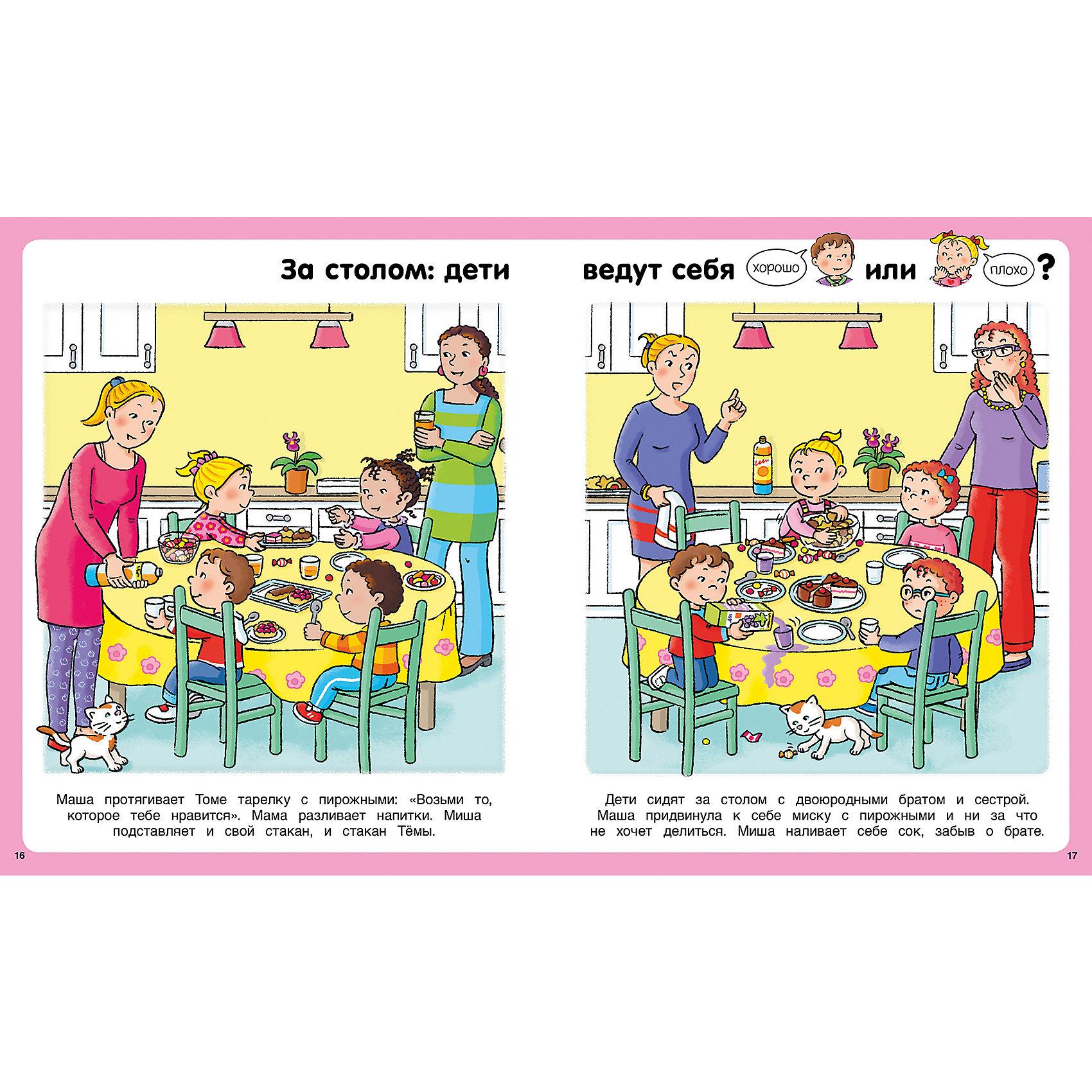 Этикет для малышей за столом в картинках