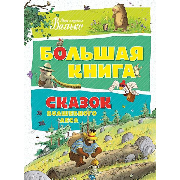 Махаон Большая книга сказок волшебного леса козлов с большая книга сказок isbn 9785389036918