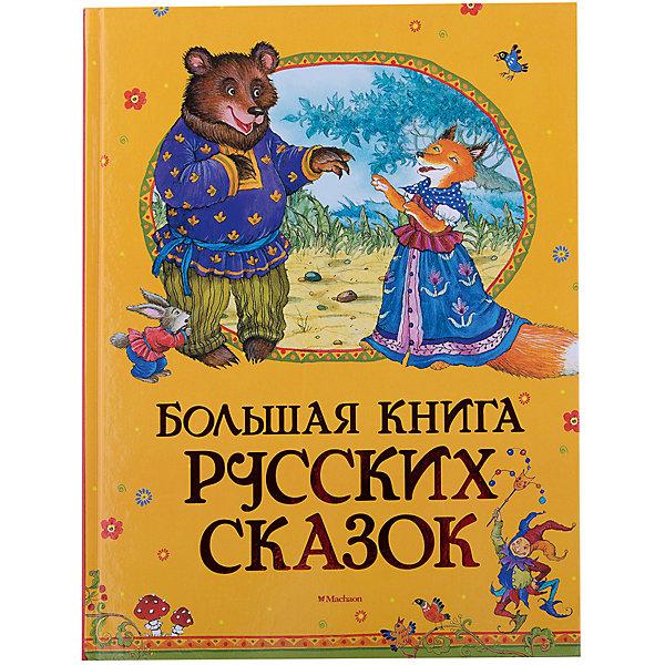 Махаон Большая книга русских сказок стоимость