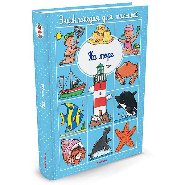 На мореАтласы и энциклопедии<br>Характеристики:<br><br>• ISBN: 978-5-389-11551-4;<br>• тип игрушки: книга;<br>• возраст: от 5 лет;<br>• вес: 529 гр;<br>• автор: Эмили Бомон;<br>• количество страниц: 34 (офсет);<br>• размер: 17х20х2,3 см;<br>• материал: бумага;<br>• издательство: Махаон.<br><br>Книга Махаон «На море» - это  книжка из серии энциклопедий для самых маленьких рассказывает, какие животные обитают в море, что происходит в порту, зачем нужен маяк, чего опасаться на пляже.<br><br>Книгу «На море» от издательства Махаон можно купить в нашем интернет-магазине.<br>Ширина мм: 202; Глубина мм: 167; Высота мм: 23; Вес г: 529; Возраст от месяцев: 12; Возраст до месяцев: 36; Пол: Унисекс; Возраст: Детский; SKU: 7427936;