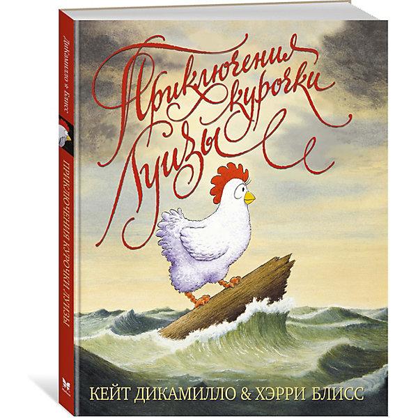 Махаон Приключения курочки Луизы книги издательство махаон воздушные приключения
