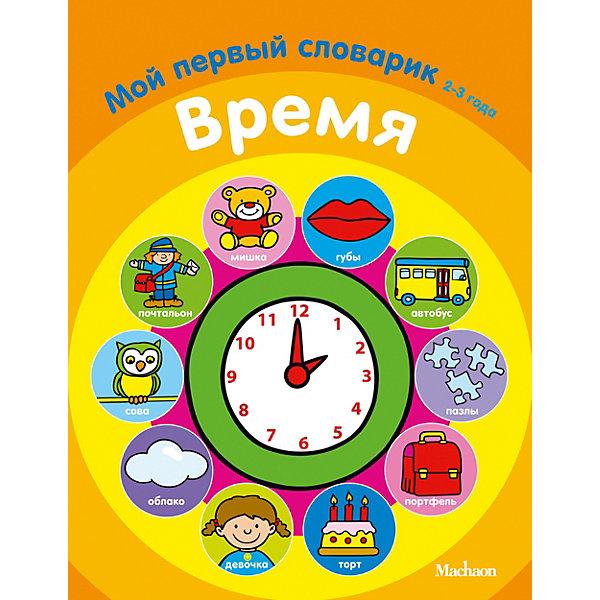Махаон Время. Мой первый словарик (2-3 года) школа 7 гномов второй год обучения мой первый словарик 1 2 года