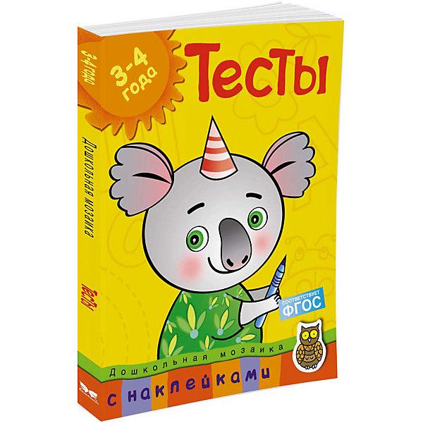 Купить Тесты (3-4 года) (с наклейками), Махаон, Россия, Унисекс