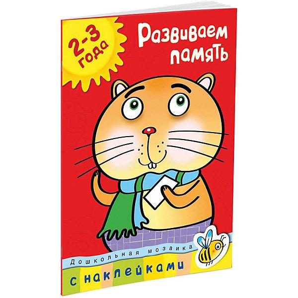 Развиваем память (2-3 года)Книги для развития мышления<br>Характеристики:<br><br>• ISBN:9785389004214 ;<br>• тип игрушки: книга;<br>• возраст: от 1 года;<br>• вес: 108 гр;<br>• автор: Земцова Ольга Николаевна;<br>• художник: Жиренкина А.;<br>• количество страниц: 32 (офсет);<br>• размер: 28х21х0,3 см;<br>• материал: бумага;<br>• издательство: Махаон.<br><br>Книга Махаон «Развиваем память (2-3 года)» содержит в себе наклейки. Ведь учиться, играя, всегда интересней! Книжки с наклейками дают возможность ребёнку раскрыться, проявить инициативу, свои творческие способности. Во время игры малыш раскрепощается, становится более контактным, у него поднимается настроение.<br><br>Наклейки помогают активизировать зрительное, слуховое и тактильное восприятие, а значит, повышается результативность занятий. Ребёнок учится концентрировать внимание, развиваются его мышление и память. Наклеивание картинок приучает ребёнка к аккуратности.<br><br>Книгу «Развиваем память (2-3 года)» от издательства Махаон можно купить в нашем интернет-магазине.<br>Ширина мм: 285; Глубина мм: 216; Высота мм: 2; Вес г: 112; Возраст от месяцев: 12; Возраст до месяцев: 36; Пол: Унисекс; Возраст: Детский; SKU: 7427947;
