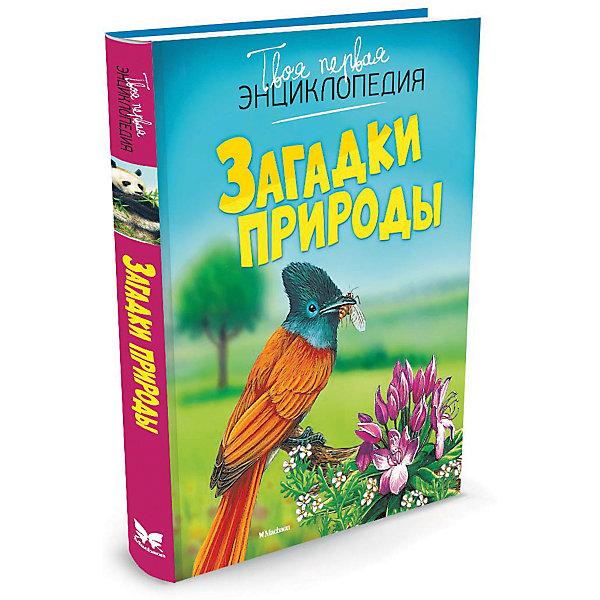 Загадки природыПознаем мир<br>Характеристики:<br><br>• ISBN:978-5-389-09751-3;<br>• тип игрушки: книга;<br>• возраст: от 11 лет;<br>• вес: 342 гр;<br>• автор: Бомон Эмили, Гийоре Мари-Рене;<br>• художник: Алюни Бернар, Лемайор Мари-Кристин;<br>• количество страниц: 128 (офсет);<br>• размер: 22х18х1 см;<br>• материал: бумага;<br>• издательство: Махаон.<br><br>Книга Махаон «Загадки природы»  подходит для детей от 11 лет. Читая эту энциклопедию и рассматривая красочные иллюстрации, ты познакомишься с удивительным и загадочным миром живой и неживой природы, узнаешь, что такое град, почему происходят извержения вулканов, какие растения растут на деревьях, зачем бобры строят запруды и еще много-много интересного. А кроме того, ты сможешь сделать своими руками облако или вырастить зимой на окне тюльпан.<br><br>Книгу «Загадки природы» от издательства Махаон можно купить в нашем интернет-магазине.
