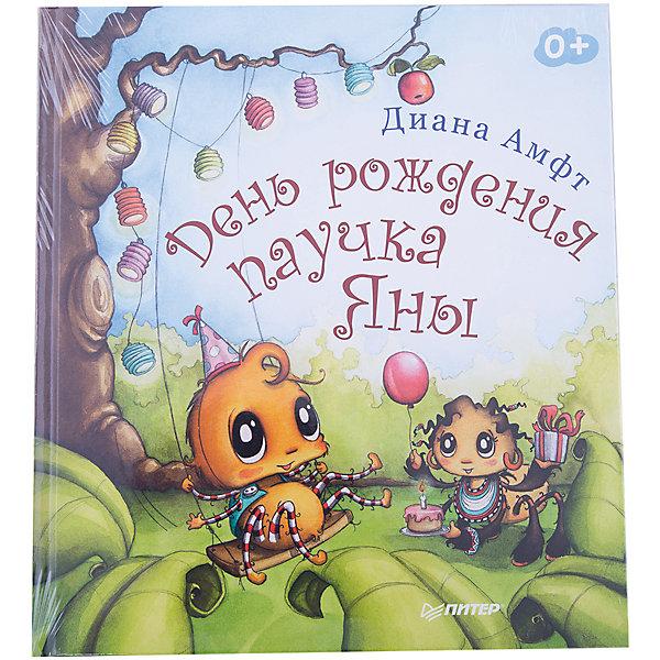 ПИТЕР День рождения паучка Яны