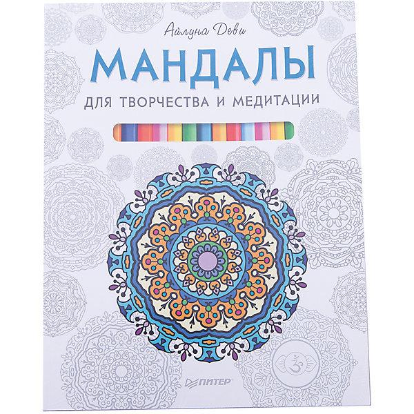 ПИТЕР Мандалы для творчества и медитации эксмо мандалы