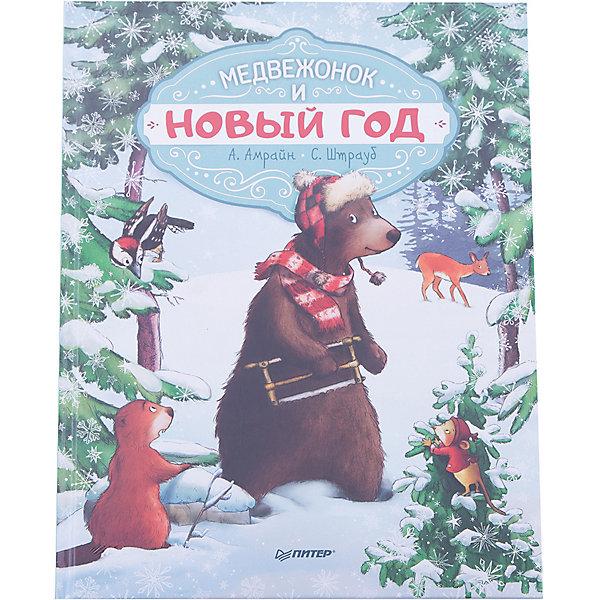 ПИТЕР Медвежонок и Новый год