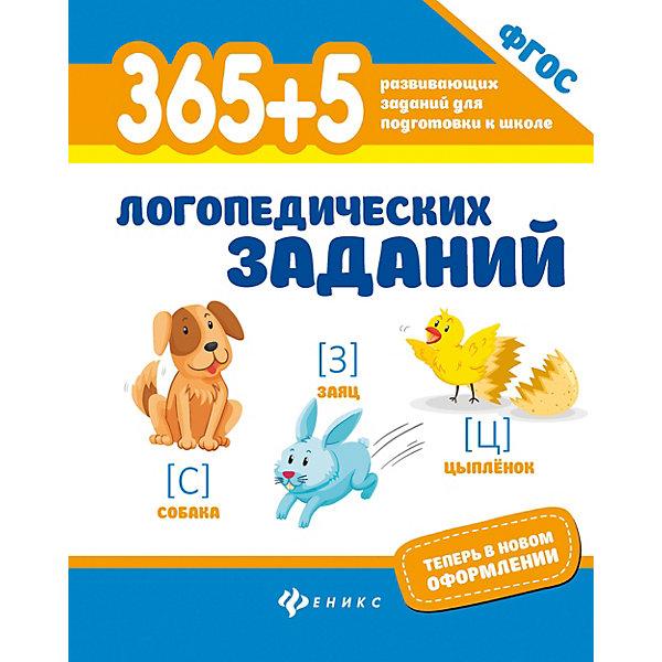 купить Феникс Сборник 365+5 логопедических заданий, Лилия Мещерякова по цене 110 рублей