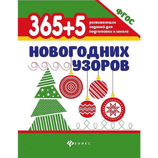 Сборник 365+5 новогодних узоров, ФениксПрописи<br>Характеристики:<br><br>• ISBN: 978-5-222-30052-7;<br>• возраст: от 4 лет;<br>• формат: 84x108/16;<br>• бумага: офсет; <br>• тип обложки: обл – мягкий переплет (крепление скрепкой или клеем);<br>• иллюстрации: черно-белые;<br>• серия: 365 развивающих заданий для подготовки к школе;<br>• редактор: Морозова оксана;<br>• издательство: Феникс, 2018г.;<br>• количество страниц: 48;<br>• размеры: 15х21х0,5 см;<br>• масса: 118 г.<br><br>В основу сборника легли самые увлекательные новогодние узоры, которые очень полюбятся детям. Выводя узоры, ребенок взвивает пальчиковую маторику и воображение.<br><br>Ребёнок должен дорисовывать узоры и фигуры по образцу, выполнять штриховку и обводку, при желании - раскрашивать полученные рисунки, что поможет хорошо подготовить руку к письму. А новогодняя тематика превратит подготовку к школе в веселье.<br><br>Сборник «365+5 новогодних узоров» можно приобрести в нашем интернет-магазине.<br>Ширина мм: 150; Глубина мм: 210; Высота мм: 5; Вес г: 50; Возраст от месяцев: 48; Возраст до месяцев: 72; Пол: Унисекс; Возраст: Детский; SKU: 7433342;