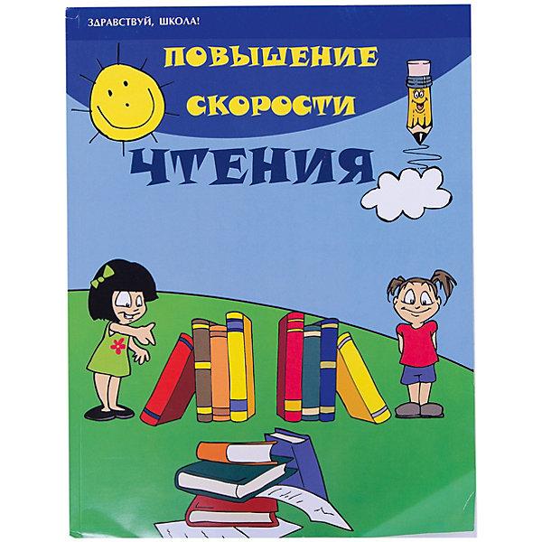 Fenix Пособие Повышение скорости чтения, Сергей Зотов
