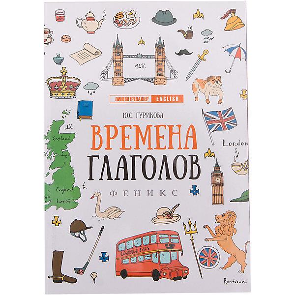Fenix Тренажер английского языка Времена глаголов, Юлия Гурикова цена 2017