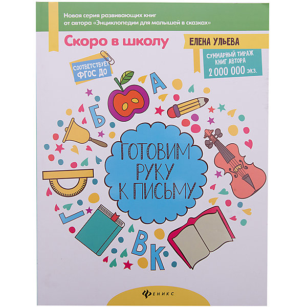 цены на Fenix Книга Готовим руку к письму, Елена Ульянова  в интернет-магазинах