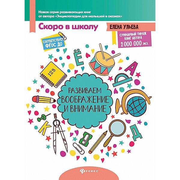 Fenix Книга Развиваем воображение  внимание, Елена Ульянова