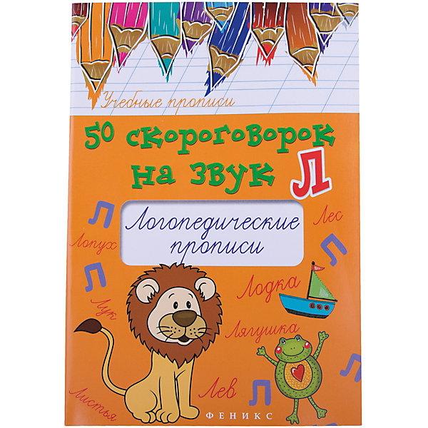 Fenix Логопедические прописи 50 скороговорок на звук Л, Мария Жученко