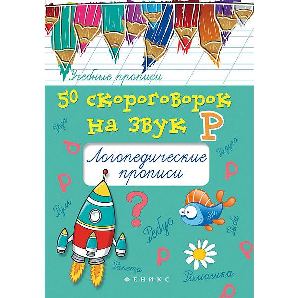 Fenix Логопедические прописи 50 скороговорок на звук Р, Мария Жученко