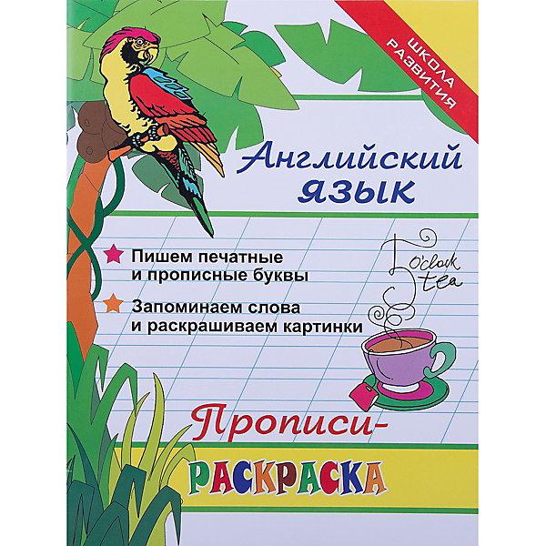 Fenix Прописи-раскраска Английский язык, Л. Яровский цена