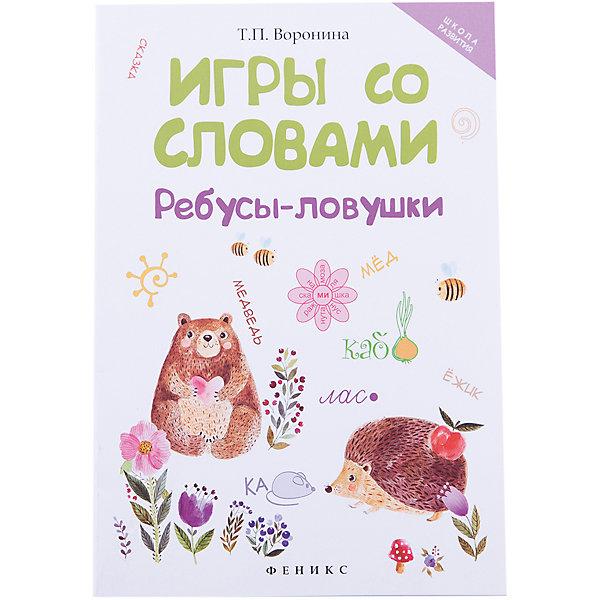 Fenix Пособие Игры со словами: ребусы-ловушки, Татьяна Воронина цена