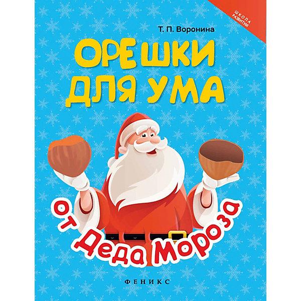 Fenix Логические задания Орешки для ума от Деда Мороза, Татьяна Воронина fenix подарок деда мороза