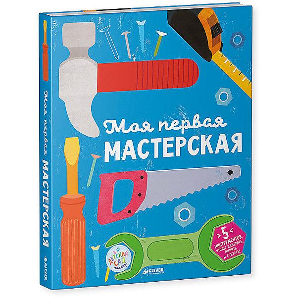 Моя первая мастерскаяПособия для обучения счёту<br>Характеристики товара:<br><br>• ISBN: 9785906951748;<br>• возраст: от 3 лет;<br>• состав: картон;<br>• иллюстрации: цветные;<br>• переплет: твердая обложка;<br>• количество страниц: 10 стр.;<br>• формат: 30х24х2 см.; <br>• вес: 1,1 кг.;<br>• издательство:  Клевер Медиа Групп;<br>• страна: Россия.<br><br>Книга «Моя первая мастерская»  из серии «Первые книжки малыша» от российского издательства Клевер. Состоит из десяти плотных картонных страниц, на которых можно будет найти разнообразные красочные иллюстрации. <br><br>Эта книжка - настоящая мечта для малыша! Внутри - 5 инструментов, с которыми ваш маленький помощник сможет играть, забивать картонные гвозди, закручивать гайки и пользоваться отверткой. А еще малыш выучит цифры до 5. <br><br>Книгу «Моя первая мастерская», 10 стр., Изд. Клевер Медиа Групп  можно купить в нашем интернет-магазине.<br>Ширина мм: 299; Глубина мм: 238; Высота мм: 12; Вес г: 1093; Возраст от месяцев: 84; Возраст до месяцев: 132; Пол: Мужской; Возраст: Детский; SKU: 7434319;