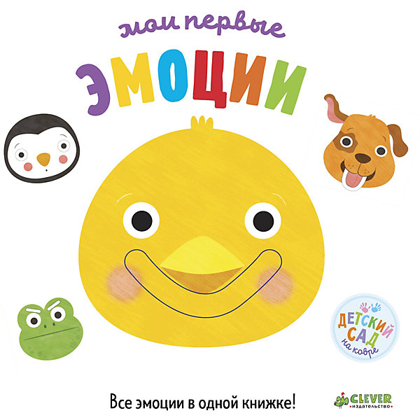 Clever Первые книжки малыша Мои первые эмоции эмоции и чувства 2 е изд isbn 978 5 4461 1070 4
