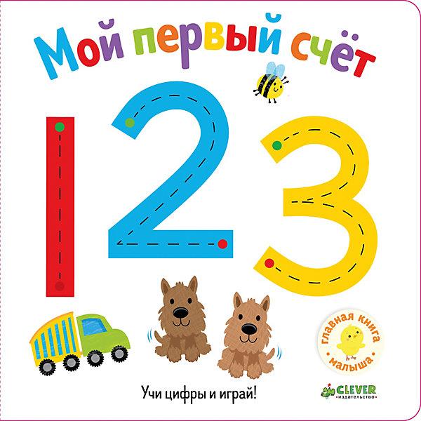 Первые книжки малыша Мой первый счётПервые книги малыша<br>Характеристики товара:<br><br>• ISBN: 9785906951687;<br>• возраст: от 0 лет;<br>• состав: картон;<br>• иллюстрации: цветные;<br>• переплет: твердая обложка;<br>• количество страниц: 10  стр.;<br>• формат: 20х20х8 см.; <br>• вес: 330 гр.;<br>• издательство:  Клевер Медиа Групп;<br>• страна: Россия.<br><br>«Мой первый счет»  - это интересная детская книга из серии «Первые книжки малыша» от российского издательства Клевер. Сделана из ламинированного картона и предназначена для малыша до 3 лет. <br><br>Занятия с изданием будут развивать его сенсорное восприятие и память, так как оно содержит тактильные лабиринты. Родителям предлагается помочь маленькому ученику пальчиком обводить крупные изображения цифр, что способствует первичной подготовке ребенка к письму и рисованию.<br><br>«Мой первый счет», 10 стр., Изд. Клевер Медиа Групп  можно купить в нашем интернет-магазине.<br>Ширина мм: 200; Глубина мм: 200; Высота мм: 8; Вес г: 325; Возраст от месяцев: 0; Возраст до месяцев: 36; Пол: Унисекс; Возраст: Детский; SKU: 7434324;