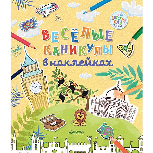 Clever Весёлые каникулы в наклейках издательство clever 3 класс учебник для отличника на каникулы