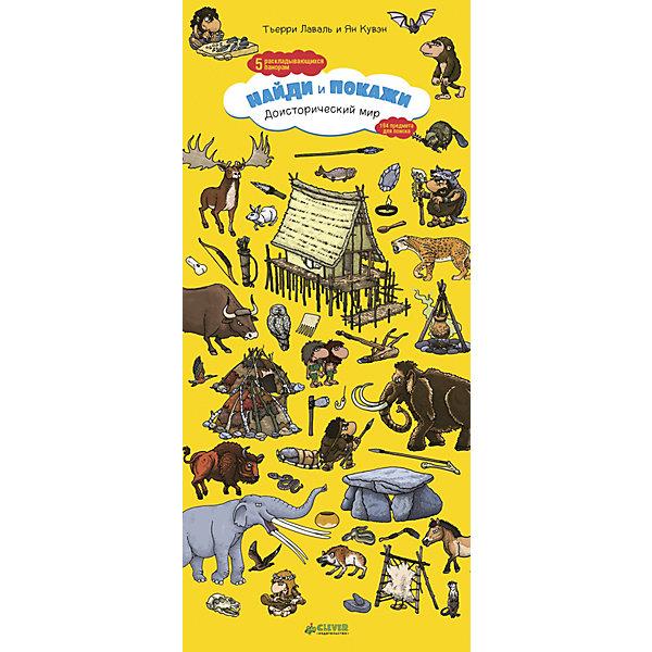 Clever Доисторический мир, Найди и покажи, Лаваль Т. clever книжка найди и покажи малыш я умею одеваться спокойной ночи clever