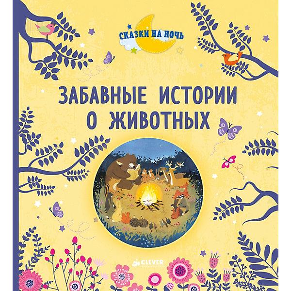 Забавные истории о животныхОзнакомление с окружающим миром<br>Характеристики товара:<br><br>• ISBN:9785001152408;<br>• возраст: от 4 лет;<br>• иллюстрации: цветные;<br>• переплет: твердая обложка;<br>• количество страниц: 96;<br>• формат: 26х20,5х2 см.;<br>• вес: 330 гр.;<br>• издательство:  Клевер Медиа Групп;<br>• страна: Россия.<br><br>«Забавные истории о животных» из серии «Сказки на ночь» - удивительная книга содержит 6 интересных сказок для совместного чтения. Вместе с малышом вы узнаете историю о преданной лошадке, которая спасла хозяйку, о маленькой рыбке, которая не бросила братьев в беде, о мишке, который подружился с белками, и многое другое. Читайте сказки на ночь, и вашему малышу будут сниться красочные и добрые сны!<br><br>Крупный шрифт, качественная бумага и яркие картинки - идеальный выбор для совместных занятий по чтению, а также очень познавательный подарок для развития логического мышления и памяти, увеличения словарного запаса и других полезных навыков.<br><br>«Забавные истории о животных», 64 стр., изд. Клевер Медиа Групп, можно купить в нашем интернет-магазине.<br>Ширина мм: 220; Глубина мм: 200; Высота мм: 20; Вес г: 335; Возраст от месяцев: 48; Возраст до месяцев: 72; Пол: Унисекс; Возраст: Детский; SKU: 7434338;